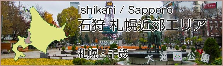 札幌近郊(札幌・千歳)