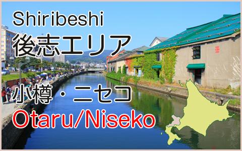 小樽・ニセコ(後志)