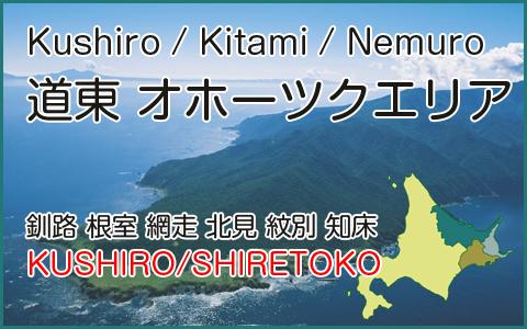 釧路・網走・北見・知床(道東・オホーツク)