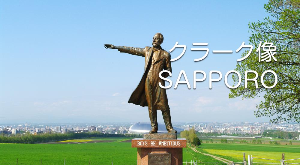 札幌クラーク像