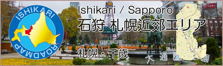 札幌近郊・石狩エリア